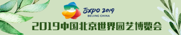 2019年 中国北京世界园艺博览会