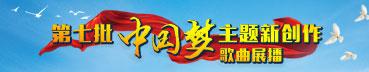 第七批中国梦主题新创作歌曲展播