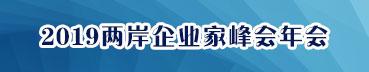 2019两岸企业家峰会年会
