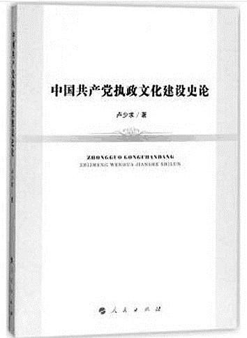 《中国共产党执政文化建设史论》:振叶寻根 观澜索源