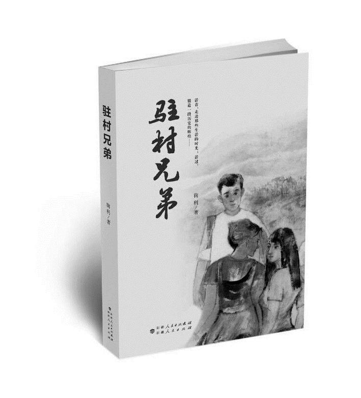 放歌新时代——评长篇小说《驻村兄弟》