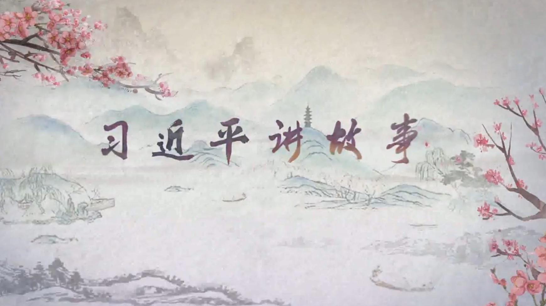 习近平讲故事第一季第四集:心中的鼓岭