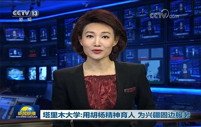 【中央媒体看兵团】央视《新闻联播》报道塔里木大学