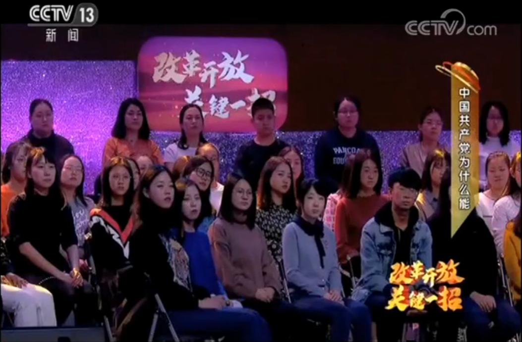 《改革开放 关键一招》第七集 中国共产党为什么能
