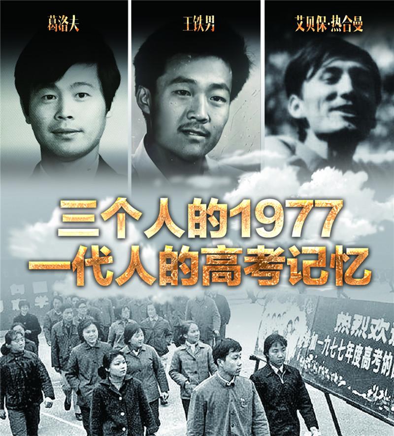 三个人的1977一代人的高考记忆