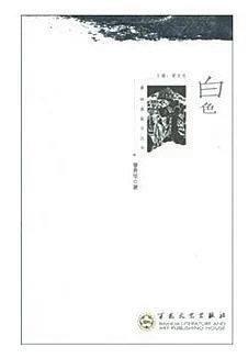 雪野莽莽 白色一片——读曾秀华散文集《白色》