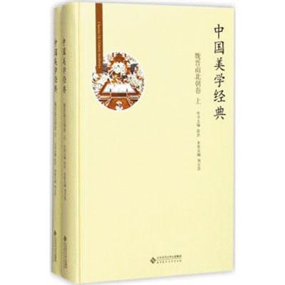 """一部关于美的""""框架史""""——评《中国美学经典》"""