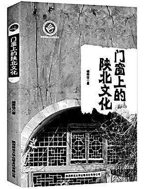 解读窑洞门窗民俗意蕴——《门窗上的陕北文化》