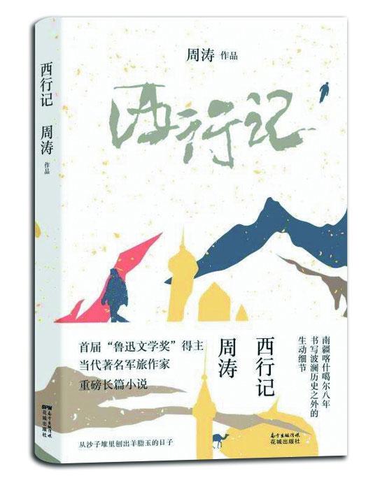 周涛首部长篇小说《西行记》面世