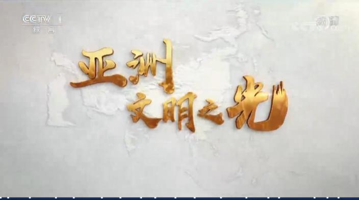 《亚洲 文明之光》 第一集 文明华章
