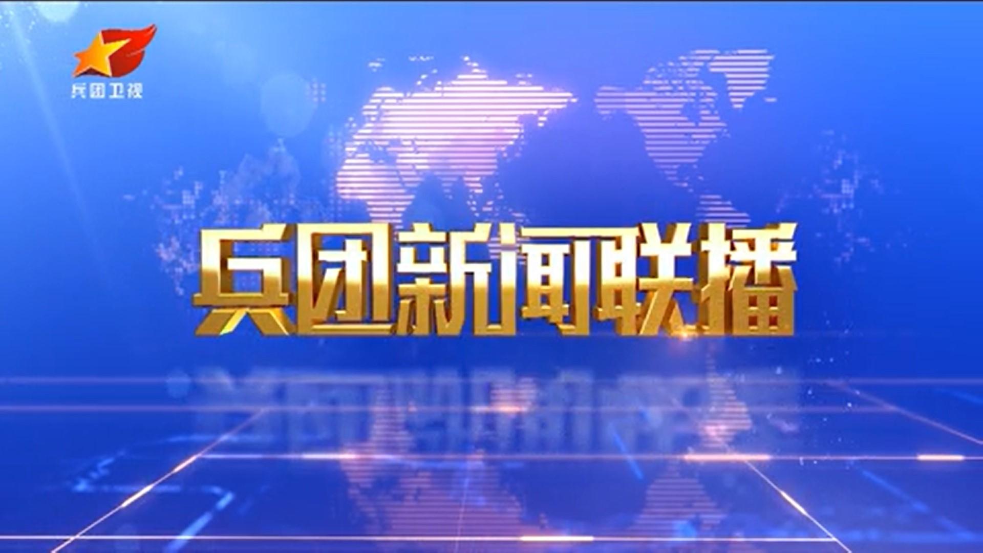兵团新闻联播(2019年5月21日)