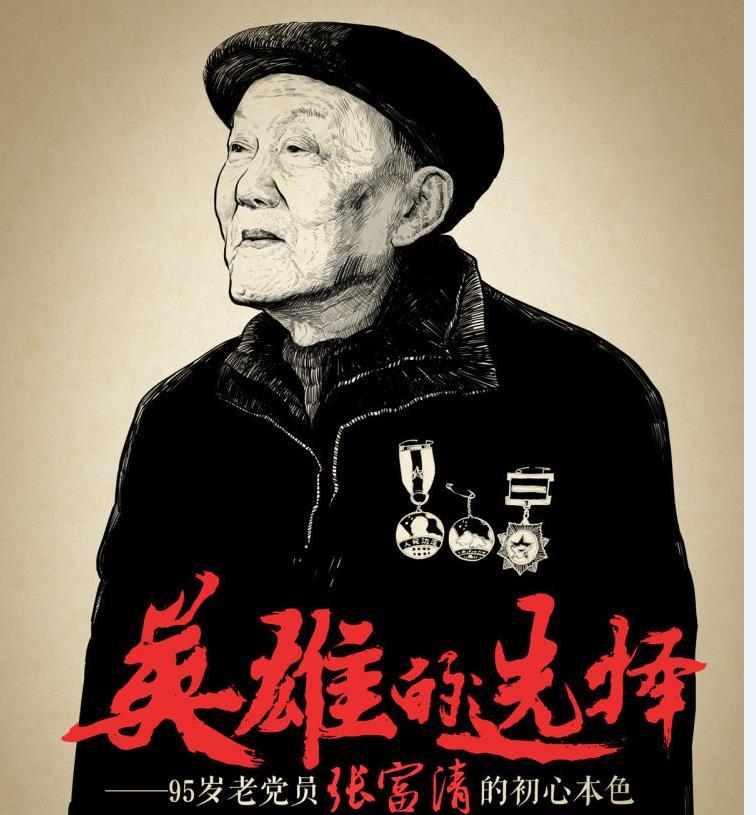 95岁老党员张富清的初心本色:英雄的选择