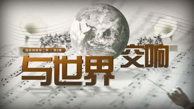 国家相册第二季第5集《与世界交响》
