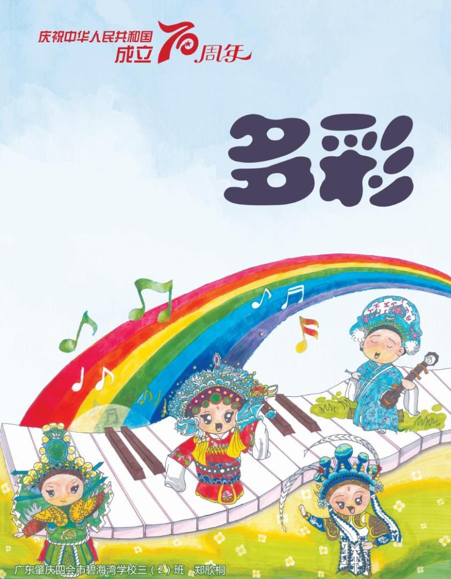 庆祝中华人民共和国成立70周年 | 多彩
