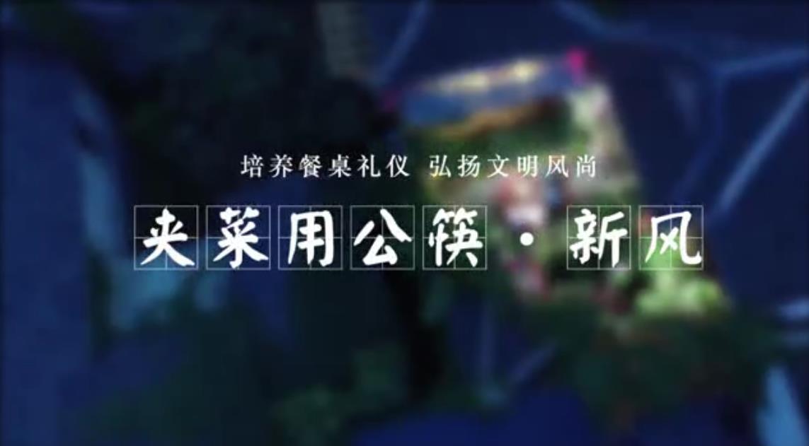 夹菜用公筷•新风
