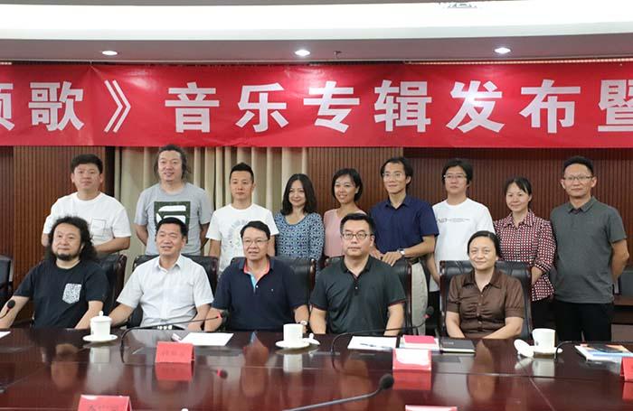 《边疆颂歌》音乐专辑发布暨研讨会在京召开