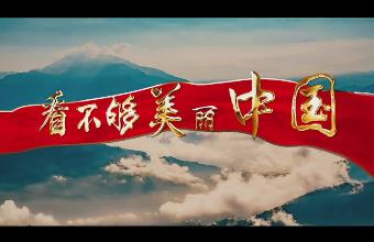 《看不够美丽中国》