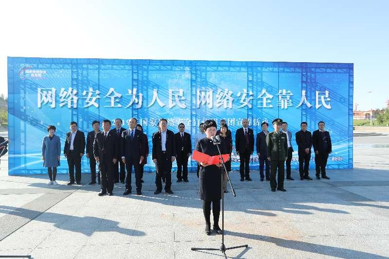 2019年国家网络安全宣传周兵团宣传活动启动