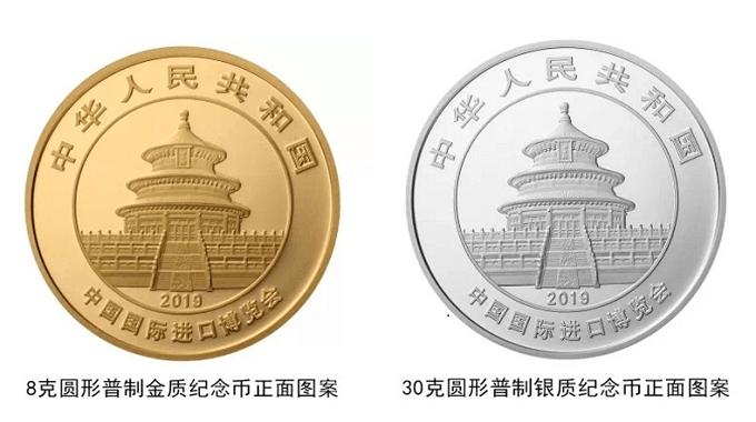 央行发行中国国际进口博览会熊猫加字金银纪念币