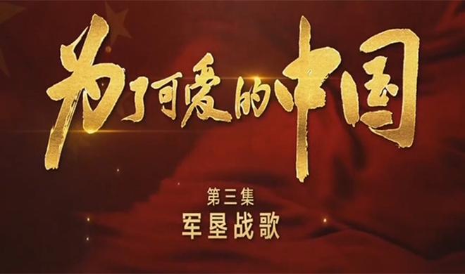 《为了可爱的中国》第三集军垦战歌