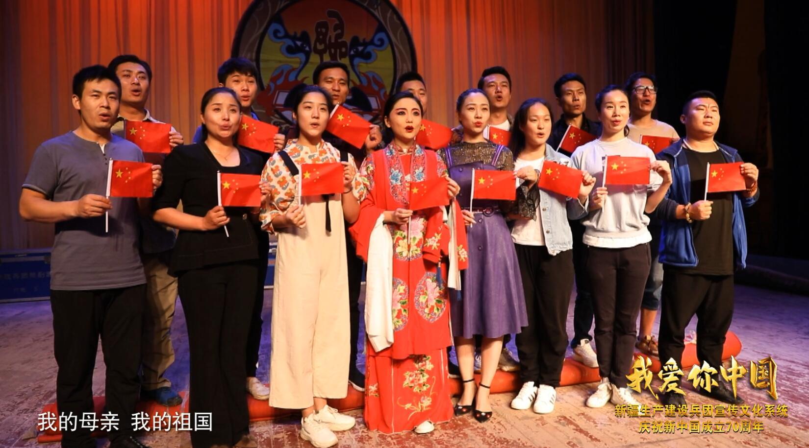 兵团宣传文化系统庆祝新中国成立70周年快闪发布