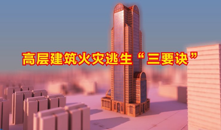 """高层建筑火灾逃生""""三要诀"""""""