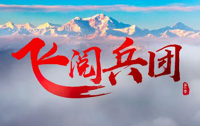 兵团广播电视台推出《飞阅兵团》第二集《七彩兵团》