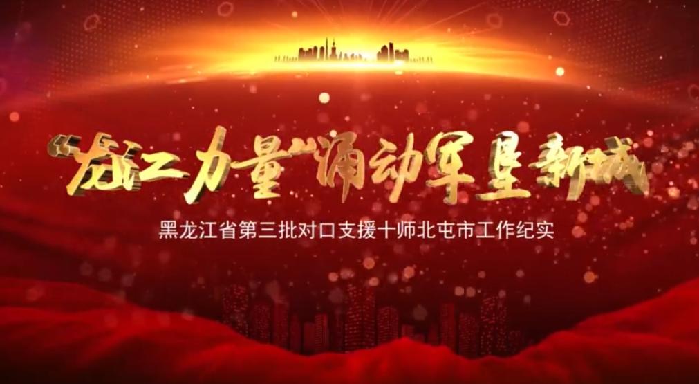 2019龙江力量涌动军垦新城