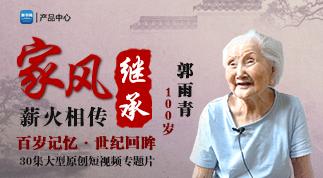 《百岁记忆·世纪回眸》第二十三集:郭雨青