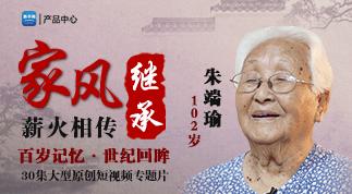 《百岁记忆·世纪回眸》第二十四集:朱端瑜