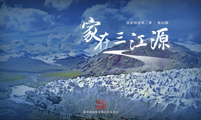 国家相册第二季第33集《家在三江源》