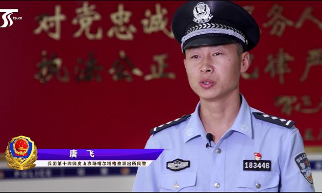 """全国""""最美基层民警""""唐飞:社区警务""""活档案"""""""