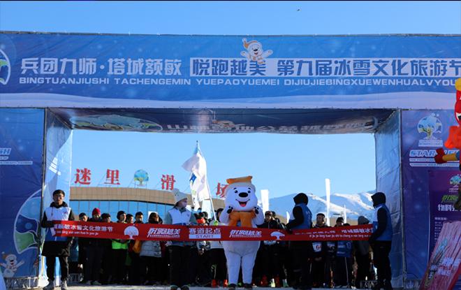 兵团九师·塔城额敏第九届冰雪文化旅游节开幕