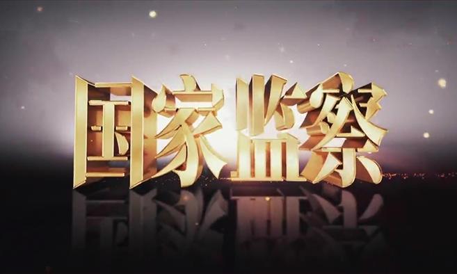 《国家监察》 第五集   打造铁军