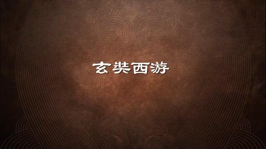 《史话新疆》 第十八集 玄奘西游
