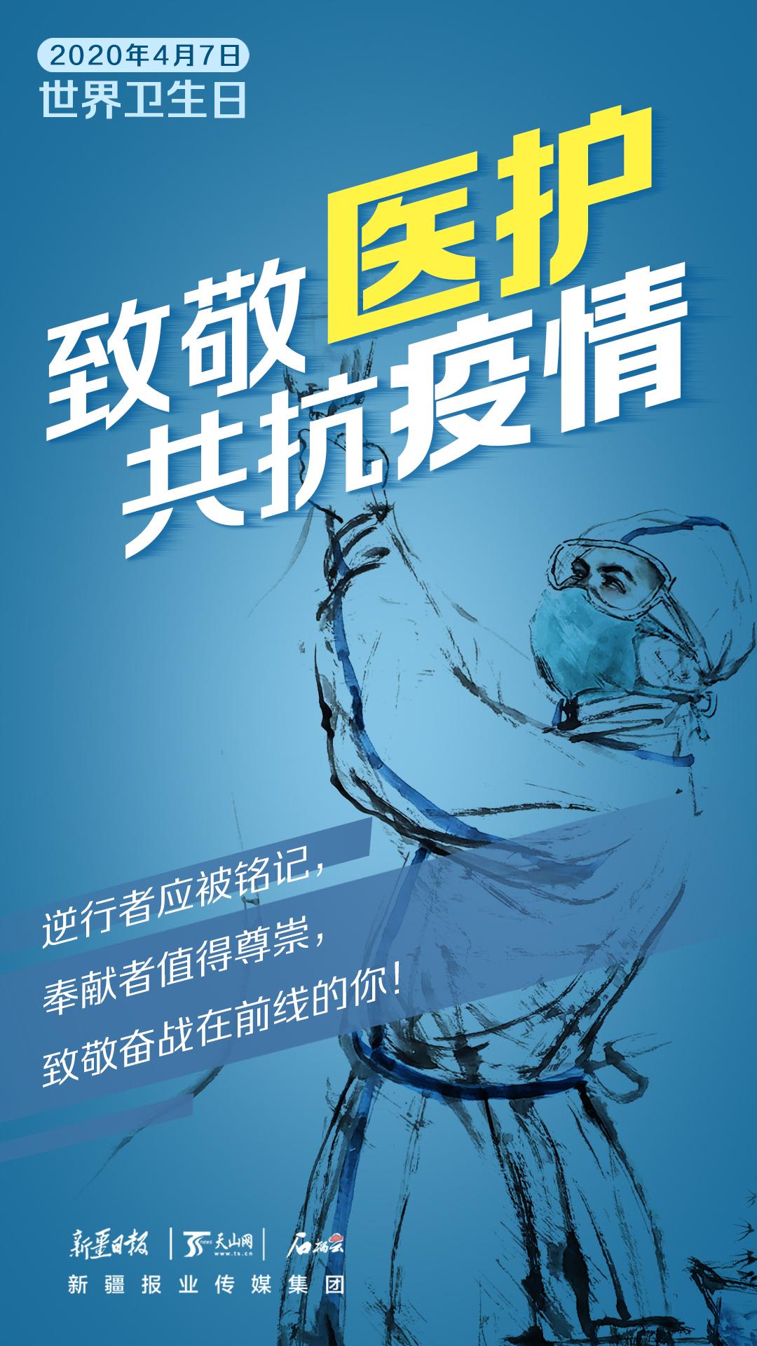 海报丨致敬医护 共抗疫情