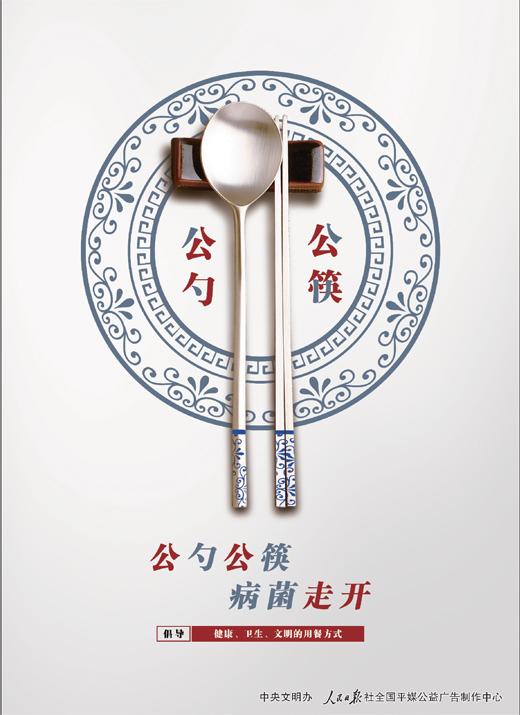 公勺公筷 病菌走开