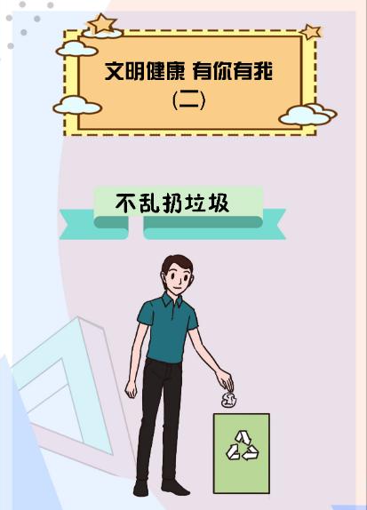 胡杨公益 | 文明健康 有你有我(二)