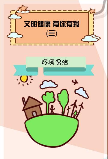 胡杨公益 | 文明健康 有你有我(三)