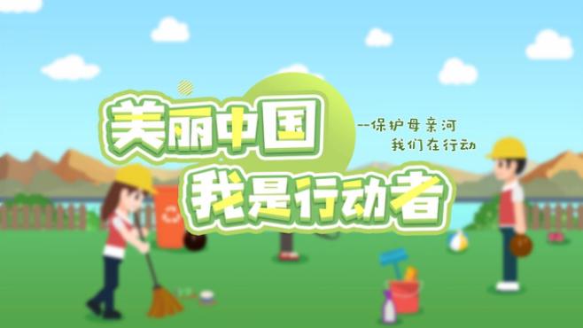 世界环境日 | 美丽中国 我是行动者