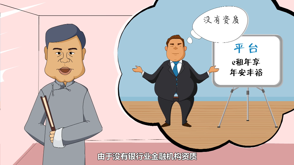 全民防非 | 动画《如何分辨非法集资》