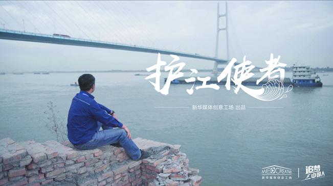 追梦中国人 | 世界环境日特辑 :护江使者