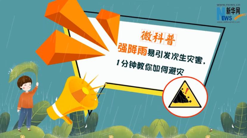 微科普 | 强降雨易引发次生灾害,1分钟教你如何避灾
