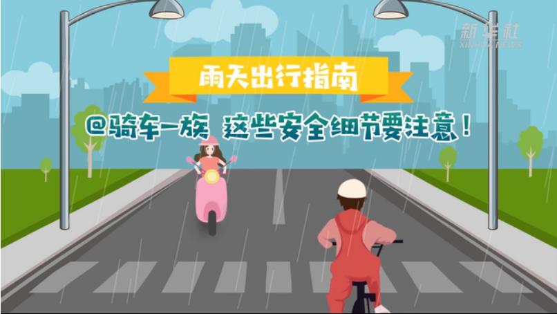 雨天出行指南 | @骑车一族 这些安全细节要注意!