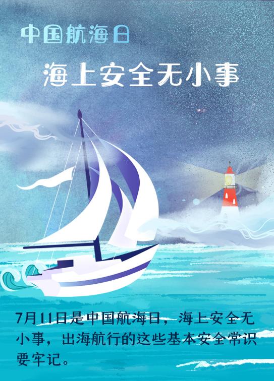 中国航海日|海上安全无小事