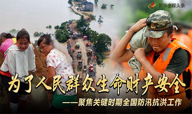 聚焦关键时期全国防汛抗洪工作:为了人民群众生命财产安全