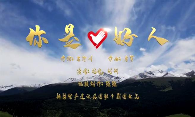 兵团文艺工作者以歌战疫,推出MV《你是好人》