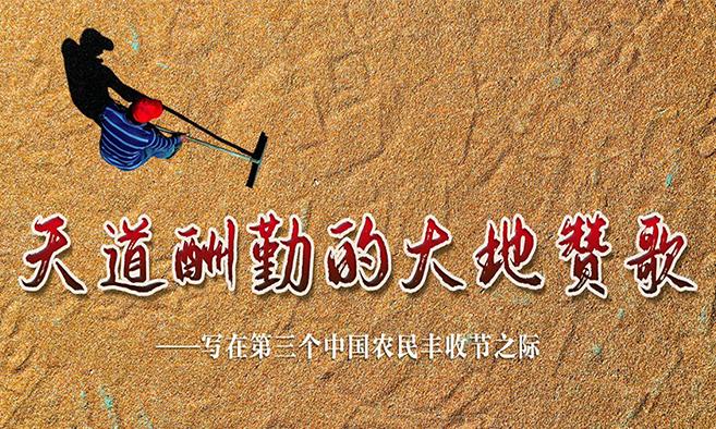 写在第三个中国农民丰收节之际:天道酬勤的大地赞歌