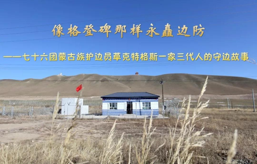 七十六团蒙古族护边员草克特格斯一家三代人的守边故事