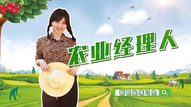 新职业练习生Vlog丨农业经理人